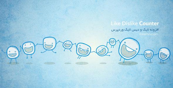 Like-Dislike-Counter افزونه لایک و دیس لایک مطالب و دیدگاه وردپرس