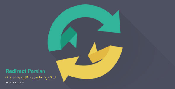 Redirect-Persian اسکریپت فارسی انتقال دهنده لینک + آموزش نصب