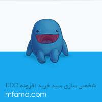 شخصی سازی سبد خرید افزونه EDD