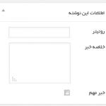 shahab_rootitr