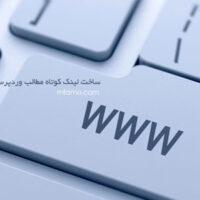 ساخت لینک کوتاه مطالب وردپرس