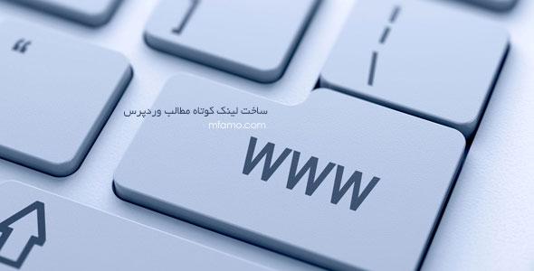 short-link-wp ساخت لینک کوتاه مطالب وردپرس