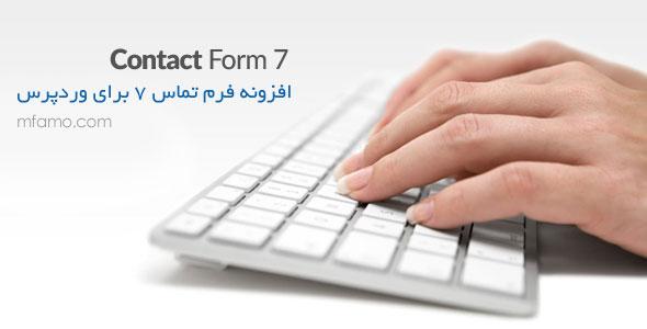 Contact-Form-7 افزونه فرم تماس ۷ برای وردپرس + آموزش استفاده