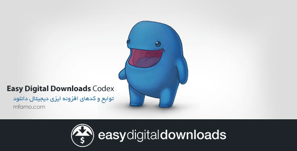Easy-Digital-Downloads-Codex توابع و کدهای افزونه وردپرس edd