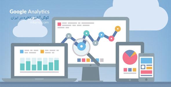Google-Analytics گوگل آنالیز بالاخره در ایران