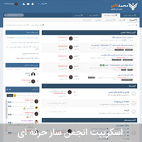 اسکریپت انجمن ساز حرفه ای IPBoard 4