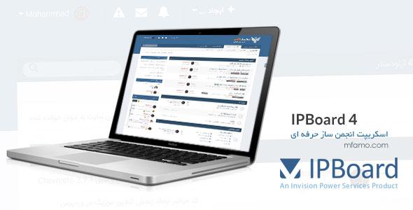IPBoard-4 اسکریپت انجمن ساز حرفه ای IPBoard 4