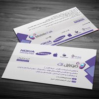 دانلود فایل لایه باز کارت ویزیت فارسی موبایل