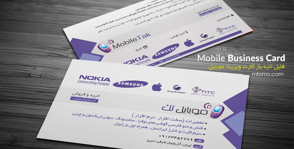 Mobile-Business-Card دانلود فایل لایه باز کارت ویزیت فارسی موبایل