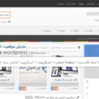 آموزش ایجاد نمایش موقعیت کاربران در وردپرس