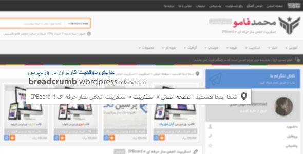 breadcrumb-wordpress آموزش ایجاد نمایش موقعیت کاربران در وردپرس