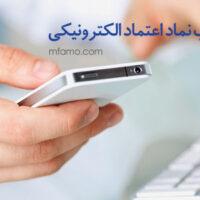 کسب نماد اعتماد الکترونیکی