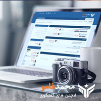 افتتاح انجمن های گفتگو محمد فامو