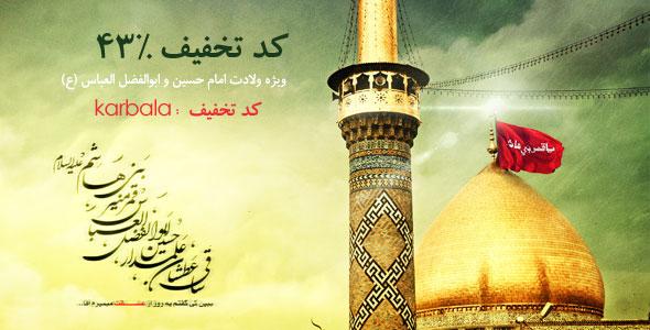 karbala-discount کد تخفیف ۴۳% ویژه ولادت امام حسین و ابوالفضل العباس (ع)