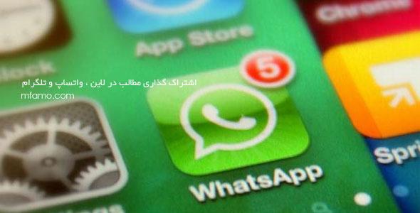 line-telegram-whatsapp اشتراک گذاری مطالب وردپرس در لاین ، واتساپ و تلگرام