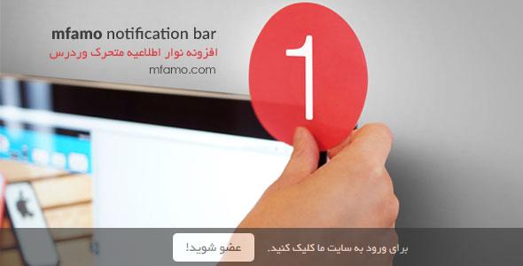 mfamo-notification-bar افزونه نوار اطلاعیه متحرک وردپرس