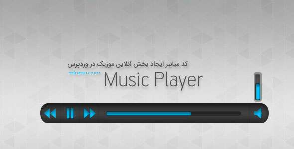 musicplayer-html5-shortcode کد میانبر ایجاد پخش آنلاین موزیک در وردپرس