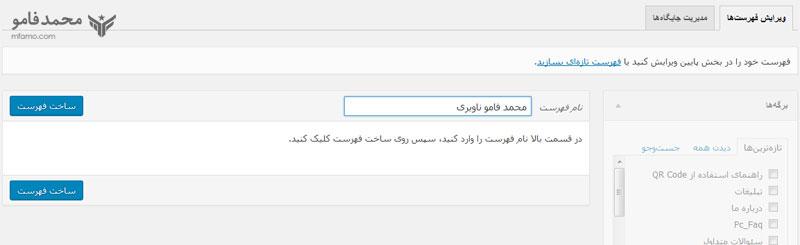 navmenu آموزش ساخت فهرست و تنظیم منو در وردپرس