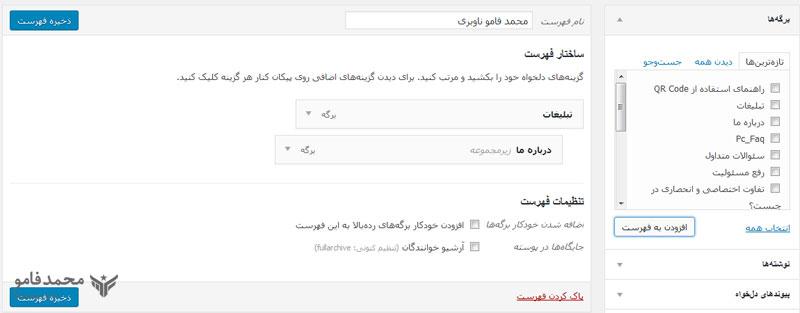 navmenu2 آموزش ساخت فهرست و تنظیم منو در وردپرس