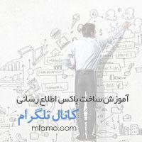آموزش ساخت باکس اطلاع رسانی کانال تلگرام