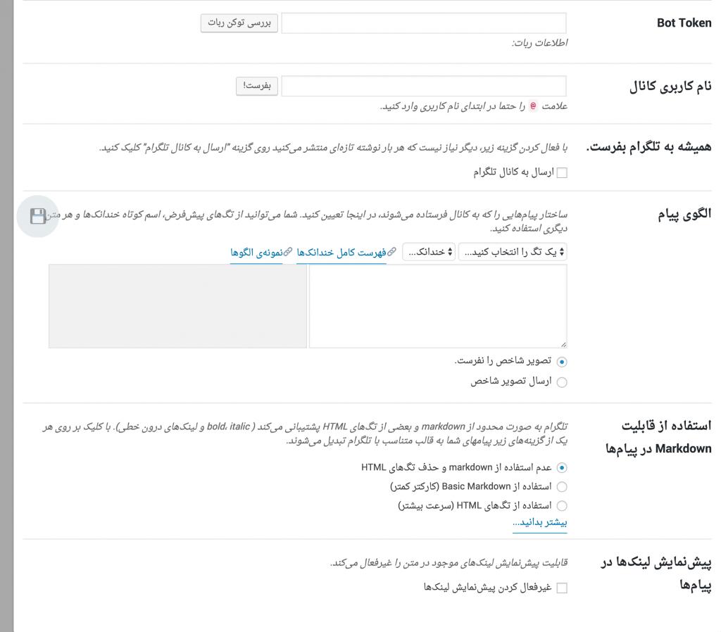 twp-3-1024x898 افزونه اتصال وردپرس به تلگرام