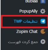 twp افزونه اتصال وردپرس به تلگرام