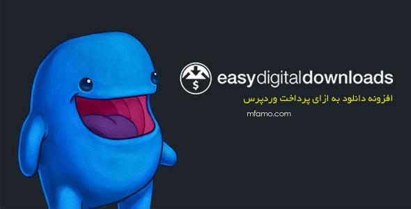 Easy-Digital-Downloads افزونه دانلود به ازای پرداخت وردپرس Easy Digital Downloads