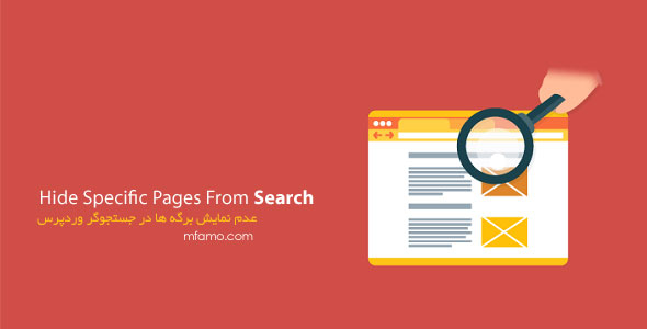 Hide-Specific-Pages-From-Search مخفی کردن برگه ها در نتایج جستجو وردپرس