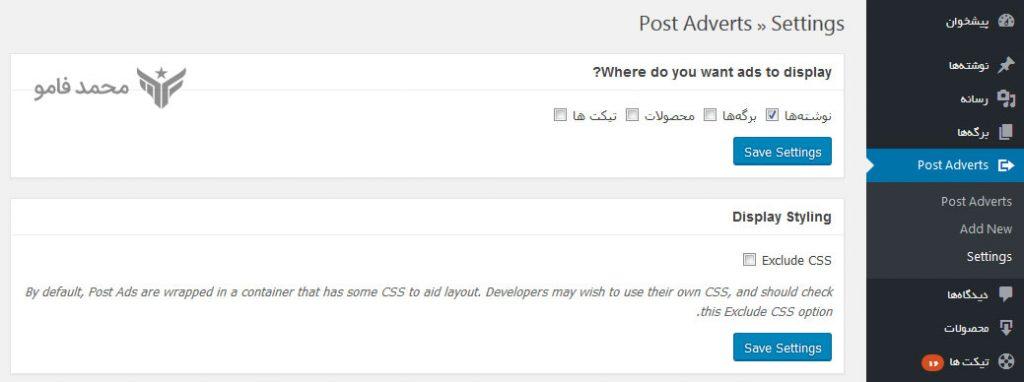 Insert-Post-Ads-sc1-1024x382 اضافه کردن تبلیغات میان متن نوشته وردپرس