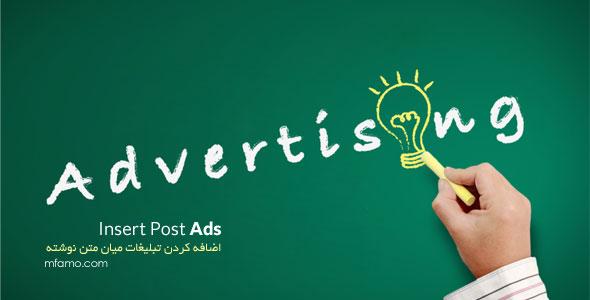 Insert-Post-Ads اضافه کردن تبلیغات میان متن نوشته وردپرس