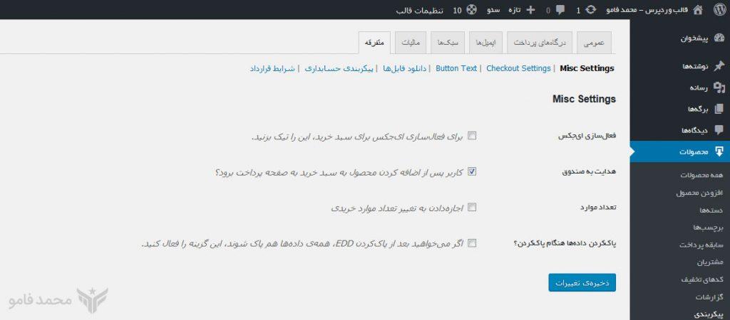 Misc-Settings-1024x450 آموزش تنظیمات افزونه وردپرس Easy Digital Downloads