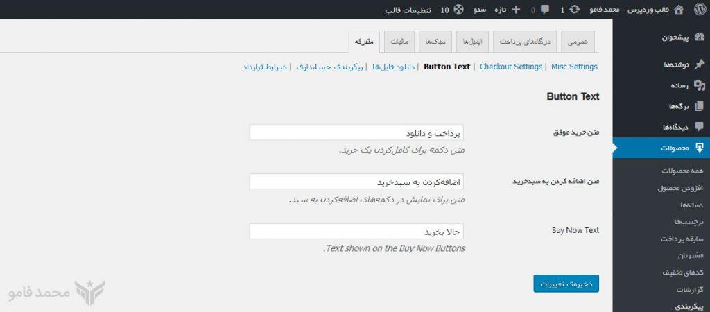 button_text-1024x450 آموزش تنظیمات افزونه وردپرس Easy Digital Downloads