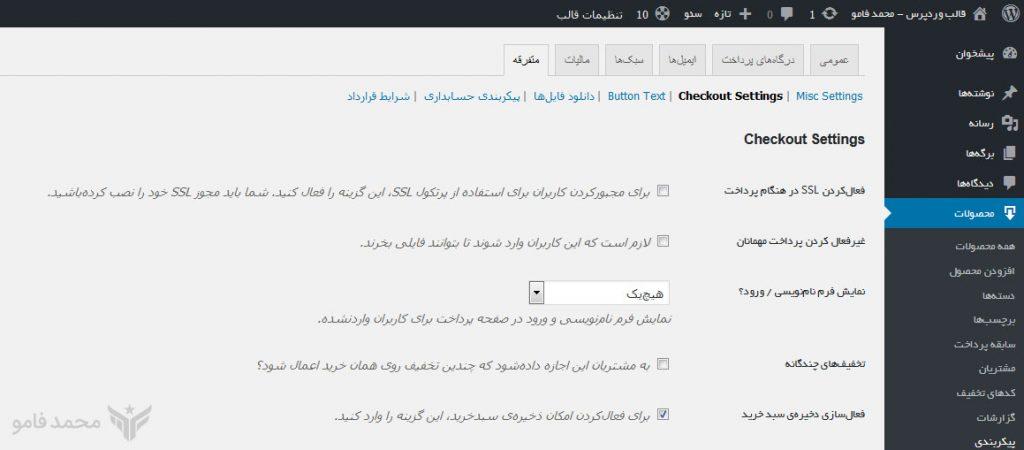 checkout-1024x450 آموزش تنظیمات افزونه وردپرس Easy Digital Downloads
