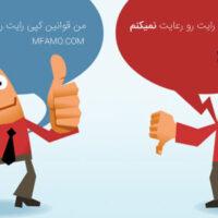 معرفی سایت های مجاز و غیر مجاز فروش محصولات ما