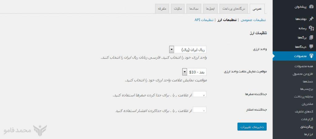 currency-1024x450 آموزش تنظیمات افزونه وردپرس Easy Digital Downloads