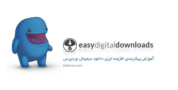 edd-setting آموزش تنظیمات افزونه وردپرس Easy Digital Downloads