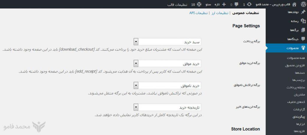 edd-settings-1024x450 آموزش تنظیمات افزونه وردپرس Easy Digital Downloads
