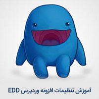 آموزش تنظیمات افزونه وردپرس Easy Digital Downloads