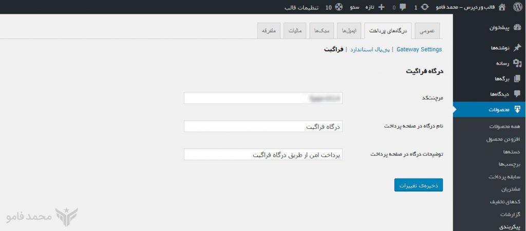faragate-1024x450 آموزش تنظیمات افزونه وردپرس Easy Digital Downloads