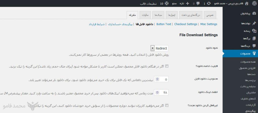 file_downloads-1024x450 آموزش تنظیمات افزونه وردپرس Easy Digital Downloads