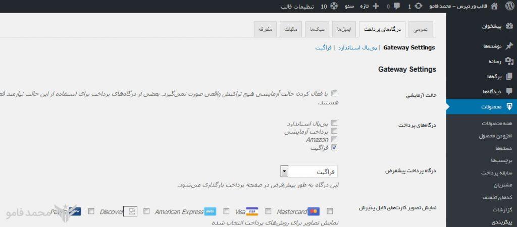 gateways-1024x450 آموزش تنظیمات افزونه وردپرس Easy Digital Downloads