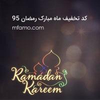 ۲۵% تخفیف محصولات به مناسبت ماه مبارک رمضان ۹۵