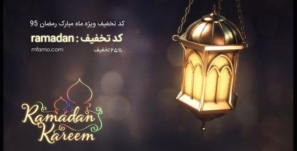 off-ramadan ۲۵% تخفیف محصولات به مناسبت ماه مبارک رمضان ۹۵
