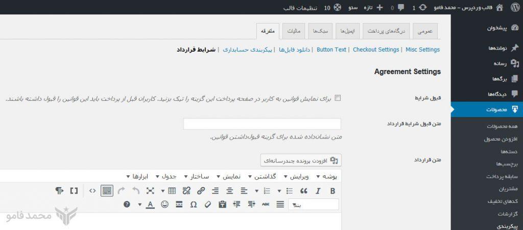 site_terms-1024x450 آموزش تنظیمات افزونه وردپرس Easy Digital Downloads