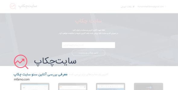 sitecheckup معرفی بررسی آنلاین سئو سایت چکاپ