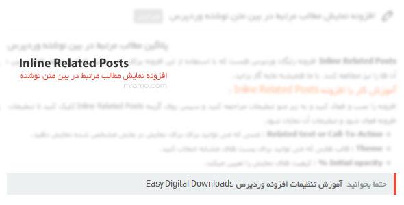 Inline-Related-Posts افزونه نمایش مطالب مرتبط در بین متن نوشته وردپرس