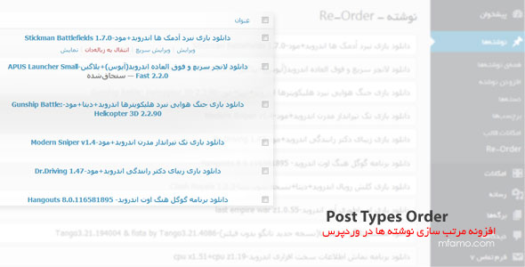 Post-Types-Order افزونه مرتب سازی نوشته ها در وردپرس