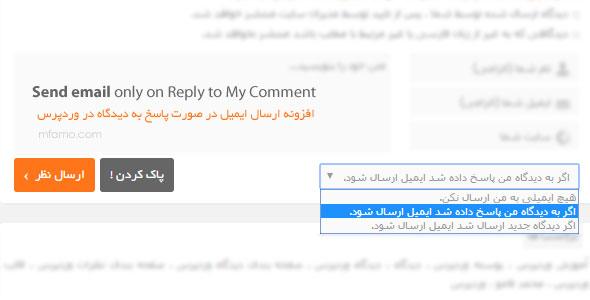 Send-email-only-on-Reply-to-My-Comment افزونه ارسال ایمیل در صورت پاسخ به دیدگاه در وردپرس