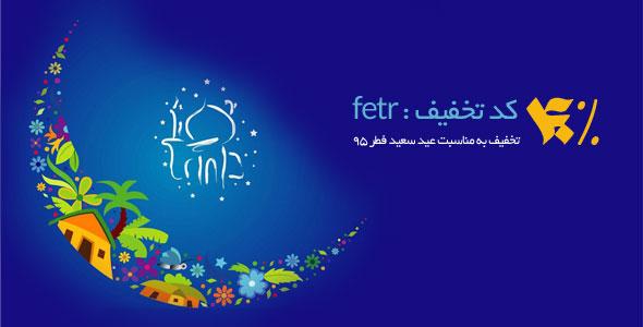 fetr-off ۴۰% تخفیف به مناسبت عید سعید فطر ۹۵