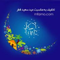 ۴۰% تخفیف به مناسبت عید سعید فطر ۹۵